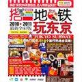 搭地铁玩东京(2010-2011最新全彩版)