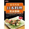 最受欢迎日本料理完全图解
