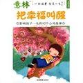 把幸福叫醒:影响孩子一生的82个心灵故事