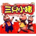 三只小猪(MPR有声读物)