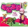 龜兔賽跑(MPR有聲讀物)