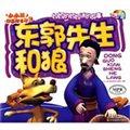 小小孩动画故事馆:东郭先生和狼(MPR有声读物)