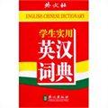 学生实用英汉词典