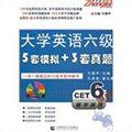振宇英语大学英语六级5套模拟+3套真题