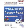 振宇英语大学英语四级5套模拟+3套真题