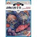 中国学生第一书:动物百科全书