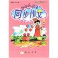 黄冈小状元同步作文:一年级上(2010年6月印刷)