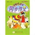 黄冈小状元同步作文:二年级上(2010年6月印刷)