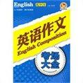 高中生英语作文考场大全(手把手 2010)