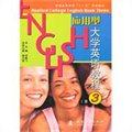应用型大学英语教程(第3册)