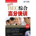 新思维BEC综合高分快训(初级)