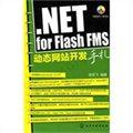NET for Flash FMS动态网站开发手札