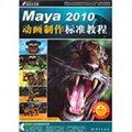 Maya 2010动画制作标准教程