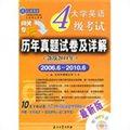 大学英语四级考试历年真题试卷及详解(含2006年6月到2010年6月的9套真题及详细解析、1套四级考试新题型样题1及详细解析)