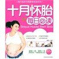 十月怀胎每日必读