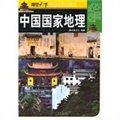 视觉天下:中国国家地理