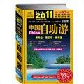 2011中国自助游(更专业、更实用、更有趣)