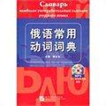 俄语常用动词词典(含1MP3)