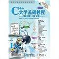 C++大学基础教程(第五版 英文版)