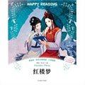 彩绘本·快乐分级阅读:红楼梦