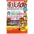 重庆攻略(2011-2012最新玩全版)