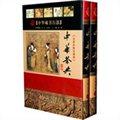 中華茶典(上下冊 全新校勘珍藏版)