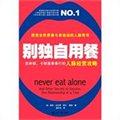 别独自用餐:改变全世界奋斗者命运的人脉奇书