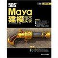 5DS+Maya建模技术实录
