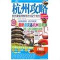 杭州攻略(2011~2012最新玩全版)