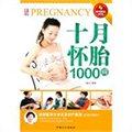 十月怀胎1000问