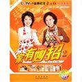 家有妙招2(附赠超大容量DVD光盘)
