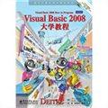 Visual Basic 2008大学教程