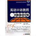 英语口语教程1:功能英语交际