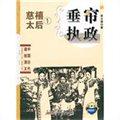 中國歷代通俗演義·垂簾執政