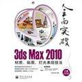 3ds Max 2010材质、贴图、灯光表现技法(全彩)