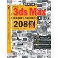 案例风暴·中文版3dsMax效果图设计与制图精粹208例