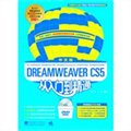 Dreamweaver CS5 中文版从入门到精通