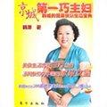 京城第一巧主妇:韩姐的健康快乐生活宝典