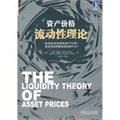 资产价格:流动性理论