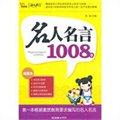2010智慧熊名人名言1008条