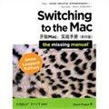 开始Mac:The Missing Manual, Snow Leopard Edition(影印版)