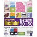 設計職人講座Illustrator特效范例60+60