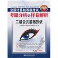 全国计算机等级考试考眼分析与样卷解析:二级公共基础知识(2011版含最新考试真题)