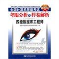 2011全国计算机等级考试考眼分析与样卷解析:四级数据库工程师(2011四级数据库笔试)