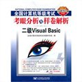 2011全国计算机等级考试考眼分析与样卷解析:二级Visual Basic(2011二级VB笔试)