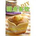 甜点茶饮DIY(全彩)