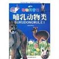 动物科普馆系列:哺乳动物类