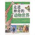 人与自然:走进神奇的动物世界