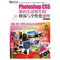 photoshop CS5数码生活照片的修饰与个性化处理