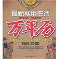 最新实用生活万年历1931-2100